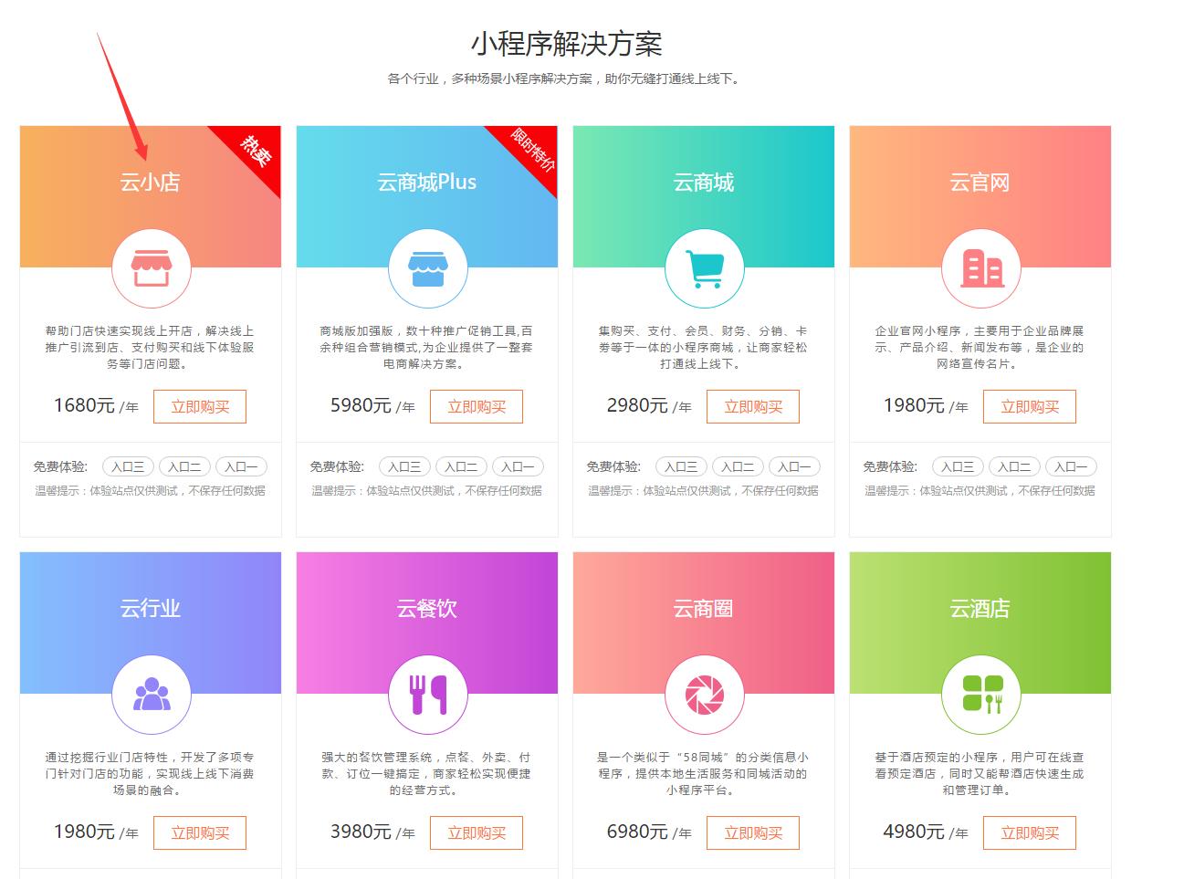云小店版微信小程序限时促销活动中